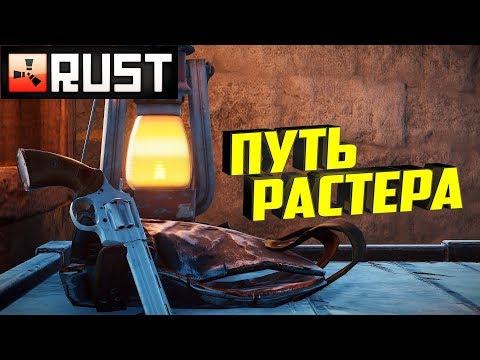Rust - Путь