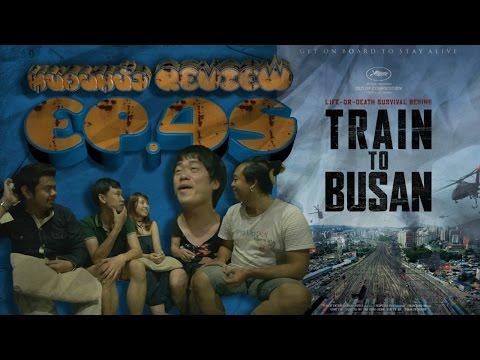 รีวิวหนัง Train To Busan แบบละเอียดยิบๆ [ สปอยล์ ] หนอนหนังรีวิว