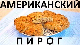148. Американский пирог: с беконом, зелёным луком и сыром