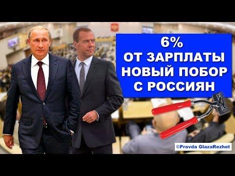 Россиян обяжут платить 6% от зарплаты в НПФ | Pravda GlazaRezhet
