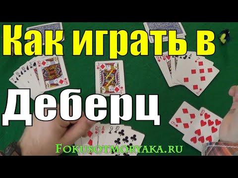 Как Играть в ДЕБЕРЦ / Тюремные Карточные Игры / Правила Игры в Деберц #игры