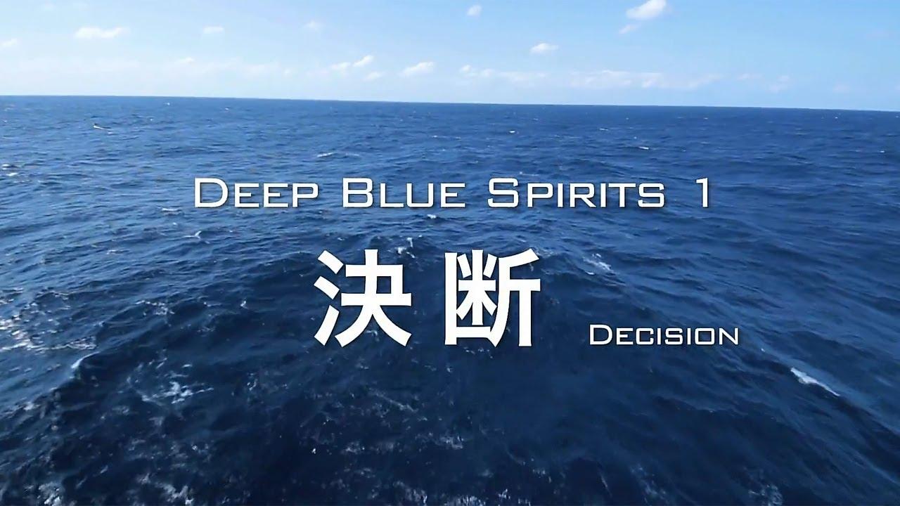 """海上自衛隊広報ビデオ】DEEP BLUE SPIRITS """"決断"""" ~海上自衛官 5つの ..."""