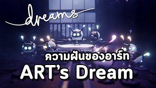 Art's Dream : เนื้อเรื่อง - ความฝันของอาร์ท  ( Dreams Game )