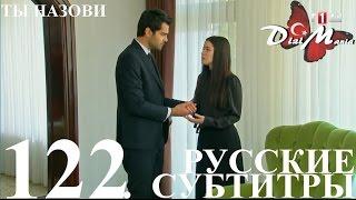 DiziMania/Adini Sen Koy/Ты назови - 122 серия РУССКИЕ СУБТИТРЫ.