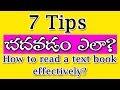 చదవడం ఎలా ? how to read a textbook effectively in telugu?