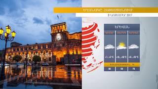 Եղանակը Հայաստանում 03 11 2017  Ջերմաստիճանը կբարձրանա 3 4 աստիճանով