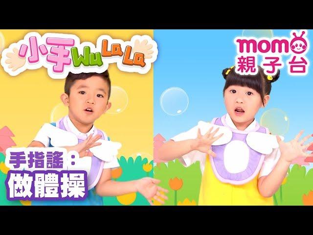momo親子台 |【做體操】小手WuLaLa S2 EP 14【官方HD完整版】第二季 第14集~甜甜姐姐帶著大家一起玩手指搖