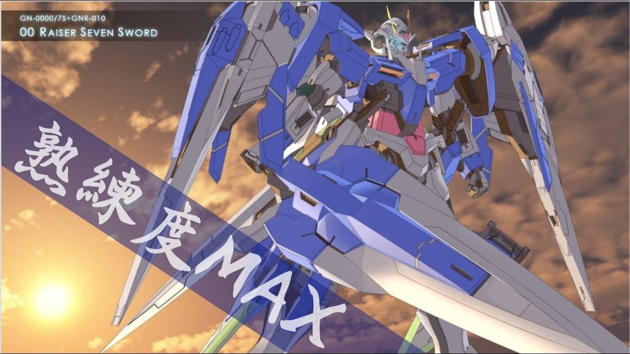 【香港勢】【EXVSMBON】(熟練度Max)ダブルオーガンダム セブンソード/G 視點 VS (熟練度Max)極限高達 Extreme Gundam ...