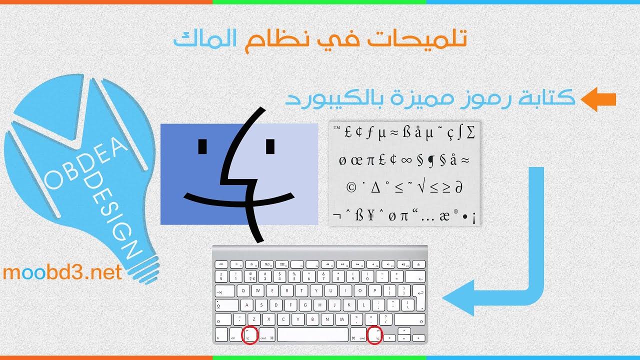تلميحات نظام الماك كتابة رموز جميلة بالكيبورد Youtube
