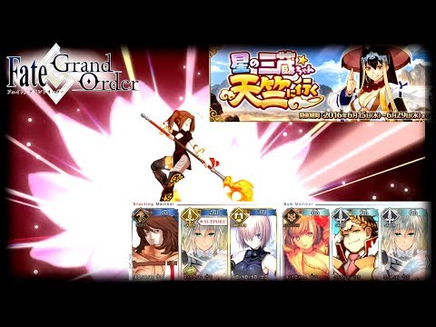 Nezha - Journey to the West Challenge Quest [FGO]