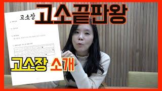 고소끝판왕 강민영 변호사의 셀프 고소장 작성 및 투자사…