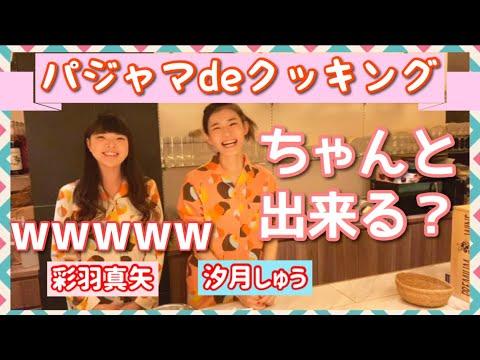 元宝ジェンヌがパジャマでお料理します☆【彩羽真矢&汐月しゅう】