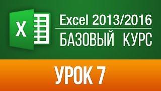 БЕСПЛАТНЫЙ Самоучитель по Excel 2013/2016. (Видео уроки Эксель 2016 онлайн). Урок 7