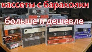 Снова аудиокассеты с барахолки. Live++