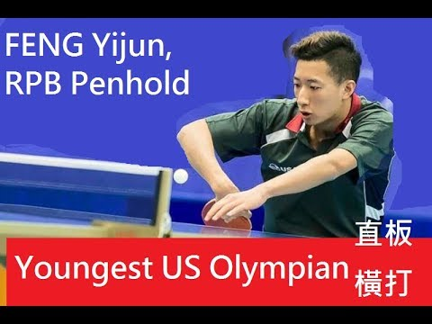 [TT USA] Feng YiJun, the Best RPB Penhold(Youngest ever RPB US Olympian)