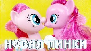 НОВАЯ ПИНКИ ПАЙ ЕСТ СТАРУЮ - обзор игрушки Май Литл Пони (My Little Pony)
