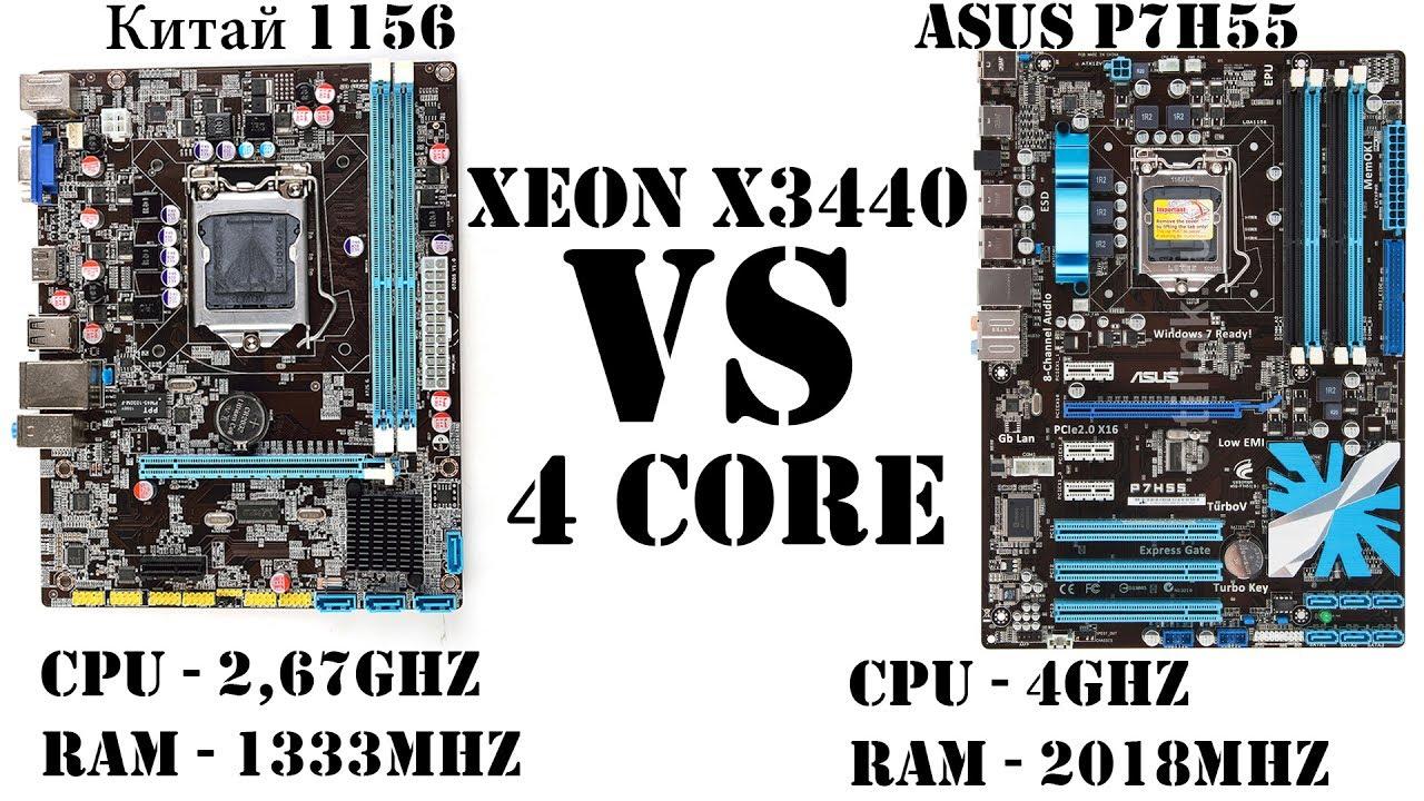 Самый дешевый 8 поточный процессор Xeon на сокет 1156. Китайская материнка против разгонной в играх