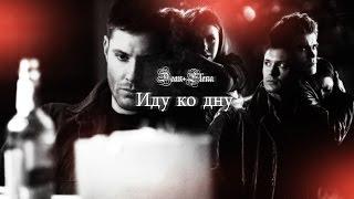Dean+Elena|Иду ко дну