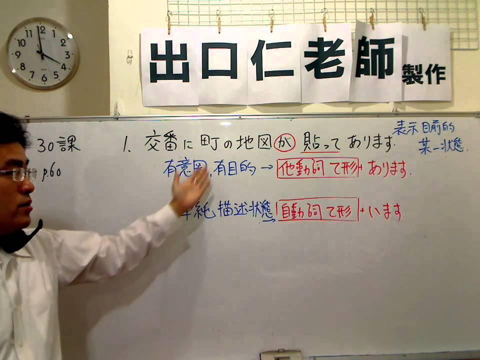 大家的日本語第30課文型
