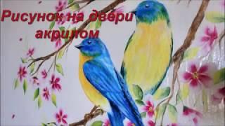 Роспись двери акрилом - птицы на ветке