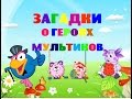 Загадки для детей про героев мультфильмов Лунтик Смешарики Развивающее видео для детей mp3