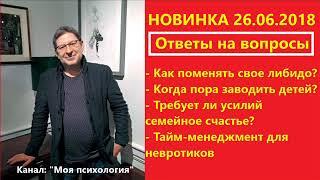 Михаил Лабковский НОВИНКА 26 06 2018 Требует ли усилий семейное счастье? Ответы на вопросы