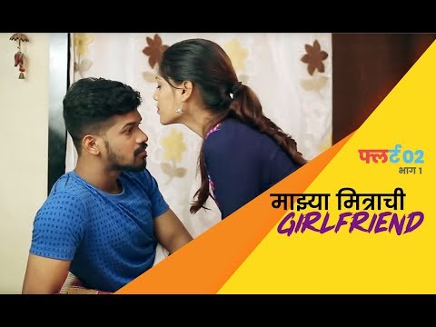 Flirt 02 | Marathi Webseries | S02E01 - Mazya Mitrachi Girlfriend