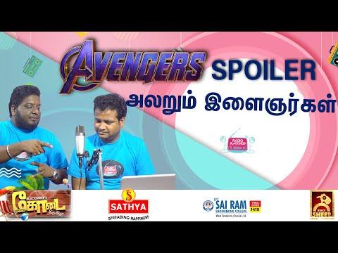 Avengers Spoilers அலறும் இளைஞர்கள்  | Radio Blacksheep #2 | Kodai Thiruvizha 2019