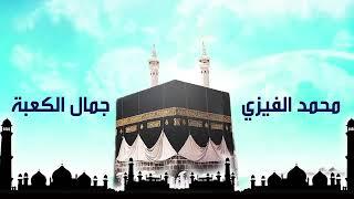 الشيخ محمد الفيزي جمال الكعبة انتاج صوت التوبة