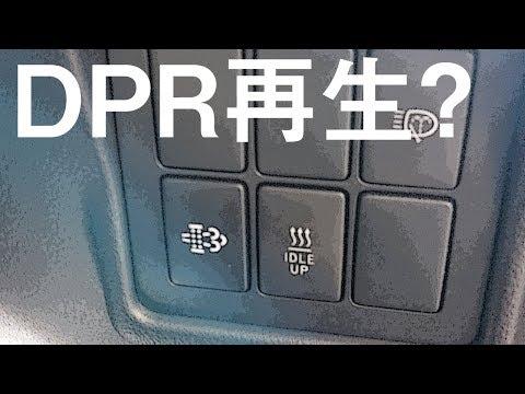 DPR再生って何どうなるの
