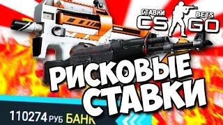 Игра на 110.000 рублей - РИСКОВЫЕ СТАВКИ (CS:GO)(, 2015-08-02T04:00:01.000Z)