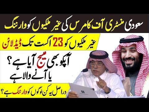 Saudi Ministry of Commerce Warning Correction of Commerce | Helan MTM Box