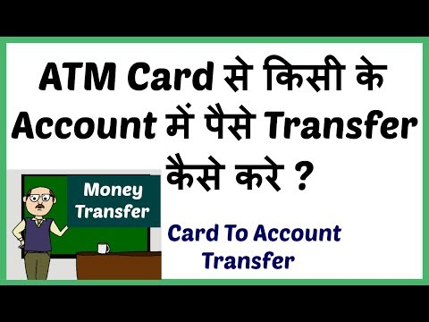 Transfer Money From One Account To Another Account on ATM Machine...!!!