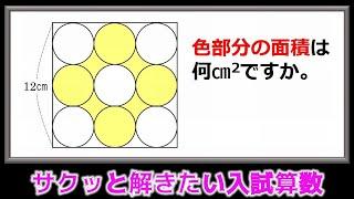【入試算数】サクッと解きたい円と正方形の問題!