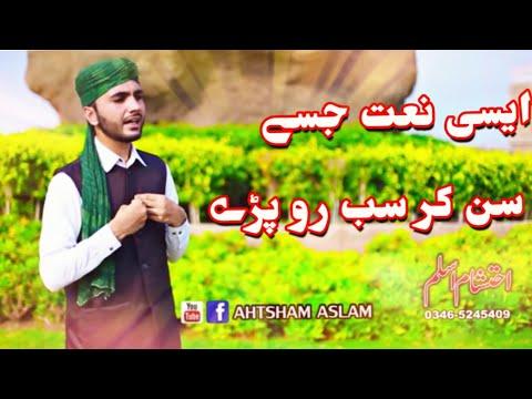 Mein Madiny Jana A || Ahtsham Aslam New Album 2018 || Kotli Azad Kashmir || 0346-5245409 Milad Naat