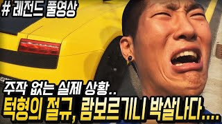 진심 람보르기니 박살 남.. 수리비만 몇 천만 원... 실제 상황 (풀영상) (Lamborghini crashes in Korea)