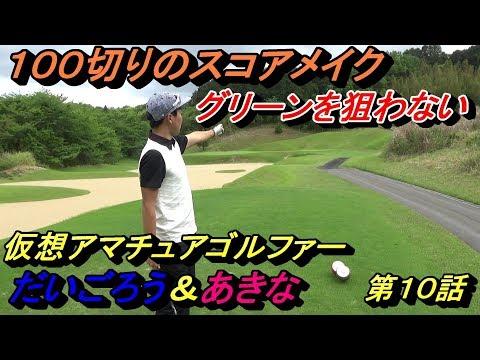 【100切りゴルフ脳】ショートホール攻略はボギー狙いで大叩きを回避。PAR3は短いPAR4と考えましょう!