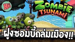 ฝูงซอมบี้ถล่มเมือง!! - Zombie Tsunami [Mobile Game]