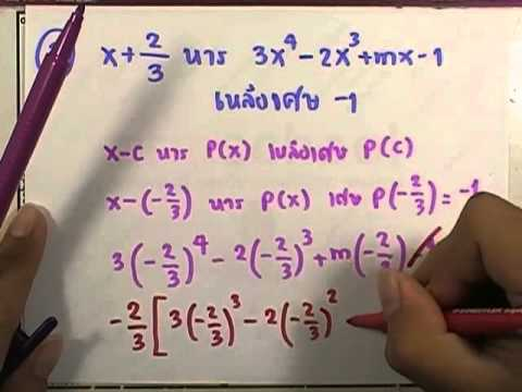 เลขกระทรวง เพิ่มเติม ม.4-6 เล่ม1 : แบบฝึกหัด2.3 ตอน2 ข้อ1-5
