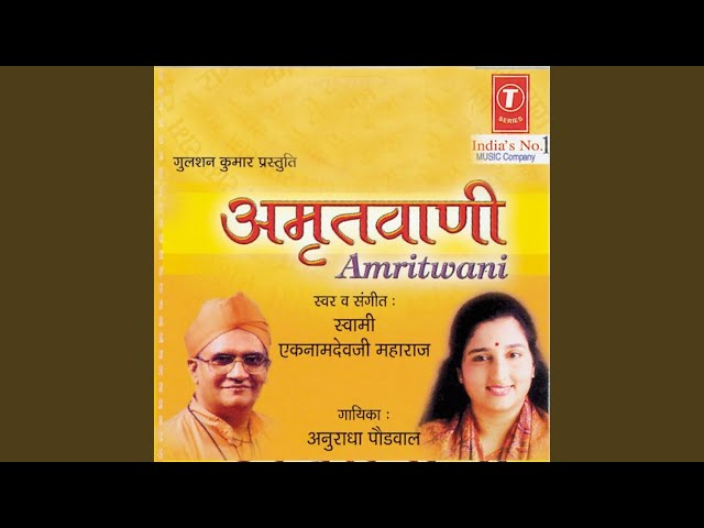 Amritwani