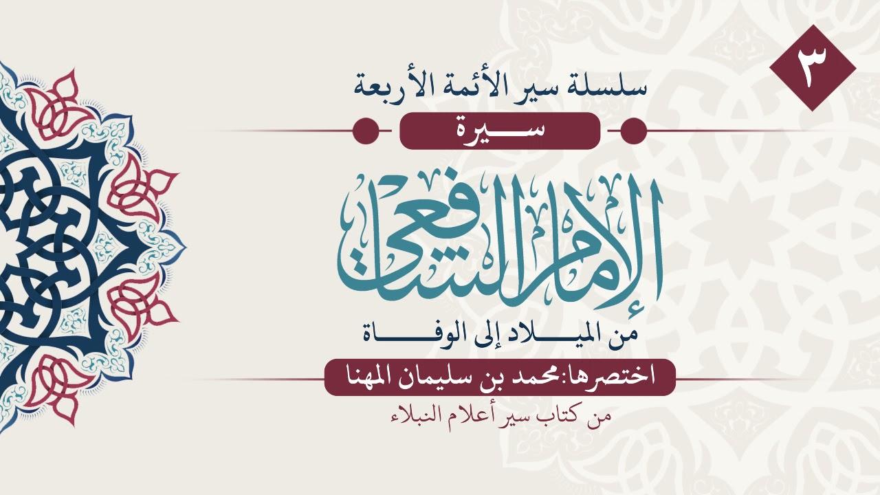 سير الأئمة الأربعة   الحلقة (3)   الإمام الشافعي رحمه الله