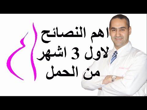 اهم النصائح لاول 3 اشهر حمل - د. احمد حسين