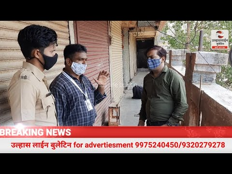 #Ulhasnagar मनपा की लॉकडॉउन के नियमों का उलंघन करने वाले दुक