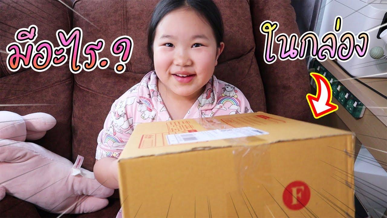 แกะกล่องกล่องเซอร์ไพรส์ ? ในกล่องมีอะไร!! - Toon Story