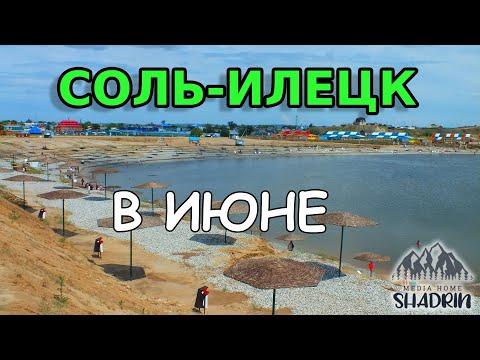 Соленое озеро в июне [СОЛЬ-ИЛЕЦК] #путешествие по России