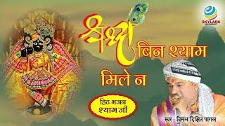 श्रद्धा बिन श्याम Mile Na || Best Shyam Baba Bhajan || Vimal Dixit