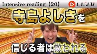精読⑳ not so much A as Bの復習【Intensive reading】