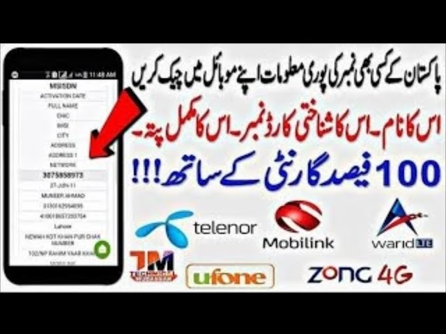 9 07 MB] Sim Database 2018-19 || How To Check Mobile Number Details
