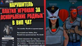 "ЖАЛОБЫ И КАРМА на ARIZONA RP! ""ОТНЯЛ ДОРОГОЕ АВТО за ДБ"""