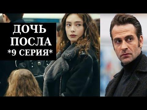 Дочь посла // Sefirin Kizi/9 серия/русская озвучка. За чем Наре сбежала